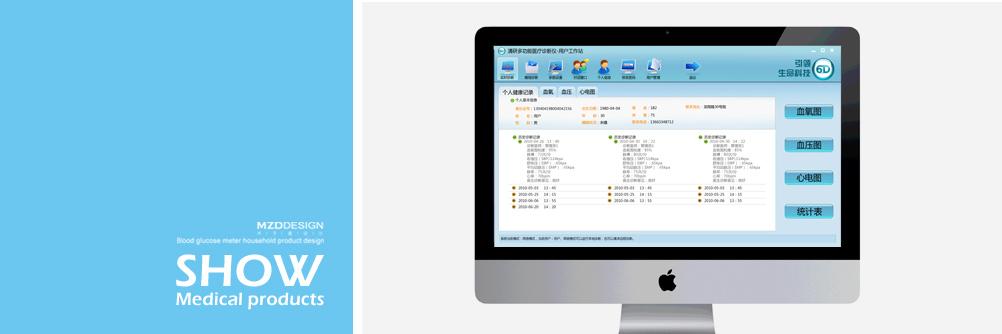 家用医疗系统产品界面设计